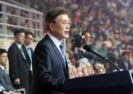 문 대통령, 평창올림픽 남북단일팀 구성 희망…남북관계 복원 첫 단추 꿰나