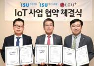 LGU+, 이수건설 '브라운스톤'에 IoT 구축