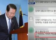 """'문준용 조작' 지목된 국민의당 당원이 """"억울하다""""며 보낸 호소 문자"""