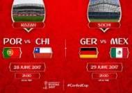 포르투갈-칠레, 독일-멕시코...컨페더레이션스컵 준결승 대진 확정