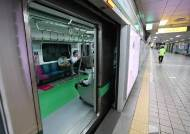 지하철 2호선 일부 구간 운행 중단