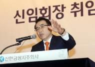 조용병 신한지주 회장, '매트릭스' 조직 개편으로 '원 신한' 체제 구축