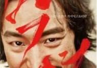 [박스오피스IS] '박열', 개봉일 예매율 1위..흥행 포문 연다