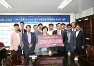 김천대학교 총동문회, 발전기금 1억원 학교에 기탁
