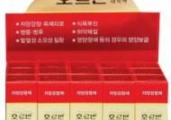 [health&] 녹용서 추출한 루론딘, 로얄젤리 함유 … 만성피로·무기력증에 좋아요