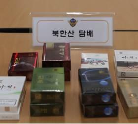 <!HS>5<!HE>ㆍ<!HS>24<!HE> <!HS>조치<!HE> 어기고 북한에 담배 필터 판매한 국내 업체 적발