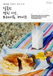 """[장진영 기자의 패킹쿠킹](46)""""요리를 합시다"""" - 달콤한 캠핑 시간, 크레이프 케이크"""