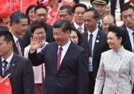 """시진핑, '홍콩반환 20돌' 맞춰…美 """"홍콩 시민ㆍ언론자유 침해 우려"""""""