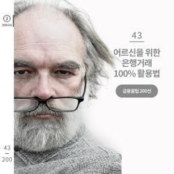 [금융꿀팁 카드뉴스] 어르신을 위한 은행거래 100% 활용법