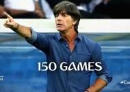 11년 장기 집권...더 탄탄해진 독일 축구 '뢰브 제국'