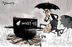 [<!HS>김회룡<!HE> <!HS>만평<!HE>] 7월 3일