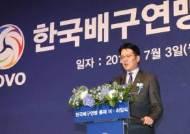 조원태 KAL 사장, 제6대 배구연맹 총재 취임