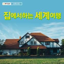 [<!HS>반퇴시대<!HE> <!HS>카드뉴스<!HE>] 집에서 하는 세계여행