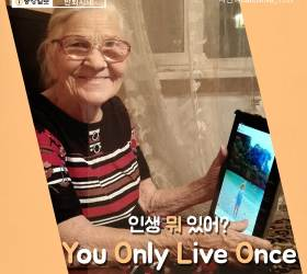 [<!HS>반퇴시대<!HE> <!HS>카드뉴스<!HE>] 인생 뭐 있어? You Only Live Once