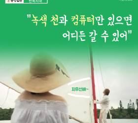 "[<!HS>반퇴시대<!HE> <!HS>카드뉴스<!HE>] ""녹색 천과 컴퓨터만 있으면 어디든 갈 수 있어"""