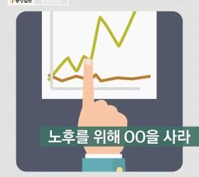 [<!HS>반퇴시대<!HE> <!HS>카드뉴스<!HE>] 노후를 위해 OO을 사라
