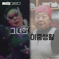 [<!HS>반퇴시대<!HE> <!HS>카드뉴스<!HE>] 그녀의 이중생활