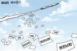 [<!HS>김회룡<!HE> <!HS>만평<!HE>] 7월 5일