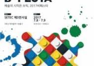 """브릭아트의 돌풍 """"2017B-Festa"""" 금홍팬시가 참여하는 대규모 브릭 축제 개최"""