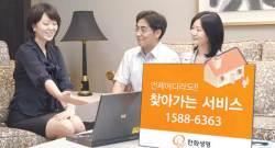 [2017 한국서비스대상] 업계 첫 재무설계사 방문 서비스 등 고객중심<!HS>경영<!HE>, 사회공헌 <!HS>지속<!HE> 실천