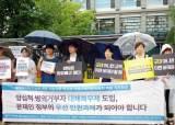 4개 시민단체, 국정기획위에 대체복무제 도입 제안 요구