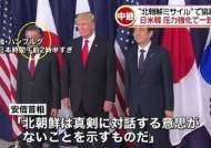 한·미·일 정상 공동성명 소식 알리면서 文 대통령 얼굴 가린 일본 방송?