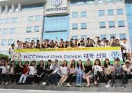 구미대학교, 특성화·산학협력·글로벌(WCC) 역량 최상위 평가