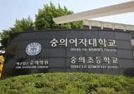 학교폭력 사건 은폐·무마한 숭의초 교장과 교감 등 수사의뢰