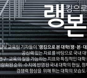 [랭·본·대] 인성·시민교육 1위 경희대, 사회봉사·'기부 천사' 1위는?