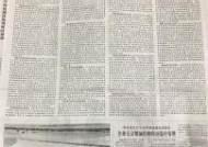 인민일보 장편기고문의 행간으로 보는 중국의 권력다툼