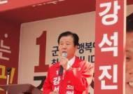 """대법원 """"선거구 획정 전 금품 돌린 건 기부행위 아니다"""""""