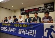 """언론노조 OBS지부 """"대주주가 위기 조장해 정리해고"""" 회장 사퇴 촉구 기자회견"""