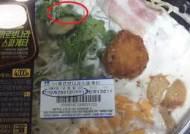 편의점 까르보나라 스파게티 제품에 포착된 애벌레