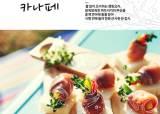 """[장진영 기자의 패킹쿠킹](49)""""요리를 합시다"""" - 한 입에 쏘옥~ 연어카나페"""