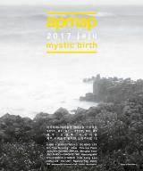 [시선집중] '신비의 섬, 제주'에서 격조 높은 공공미술을 만나보세요