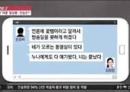 """""""누나에게도 다 얘기했다""""…김정민 前 남친 누나는 '누구?'"""