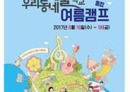 서울시·서경대예술교육센터, 8월16일부터 우리동네 예술학교 여름캠프
