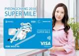 [함께하는 금융]평창올림픽 기념<!HS>카드<!HE> 출시 … 1000원 당 최대 3마일리지 적립 등 혜택 '빵빵'