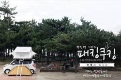 """[장진영 기자의 패킹쿠킹](50)""""어디로 캠핑갈까?""""-연곡해변 솔향기캠핑장"""