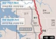 정권 바뀌자 정책 급회전 논란 … 민자사업 서울~세종고속도 도로공사에 넘겨