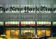 뉴욕타임스, 디지털 구독 수입이 종이신문 광고수입 뛰어넘었다