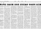 남북 이산가족상봉 빨간불 켜지나…북, 군사당국회담 이어 적십자회담 제안도 묵묵부답