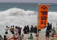 해운대 '이안류' 발생으로 수영 통제하자 반발한 피서객들