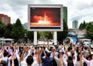 """RFA """"화성-14형 시험 발사 후 北 9시간 인터넷 마비"""""""