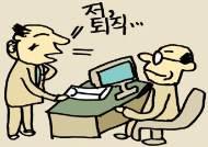 [더,오래] 박영재의 은퇴와 Jobs(2) 반퇴세대 구직자 울리는 10가지 편견