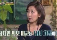 """나경원 """"여성의원 외모 얘기...정치의 남녀차별"""""""