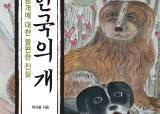 누구도 기억해 주지 않는 한국 토종개 위하여 『한국의 개: 토종개에 대한 불편한 진실』