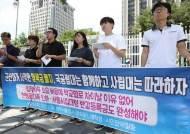 """대학생들 """"전국 대학들 '천차만별 입학금' 폐지해야"""""""