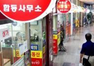 서울·과천·세종서 '1순위' 되려면 … 청약통장 가입 기간 1년 → 2년