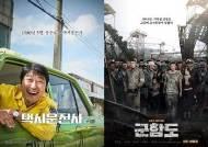 [박스오피스IS] '택시운전사' 첫 날 69만 '1위'..'군함도' 관객수·스크린수 반토막